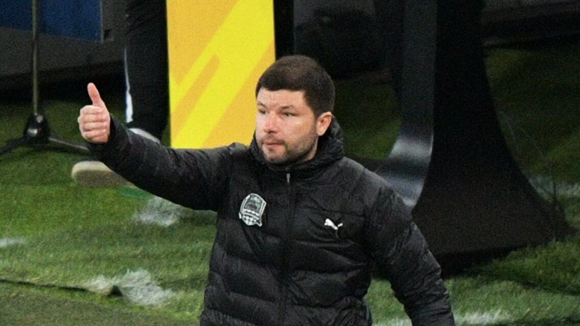 Мусаев посетил матч «Краснодар» — «Сочи»