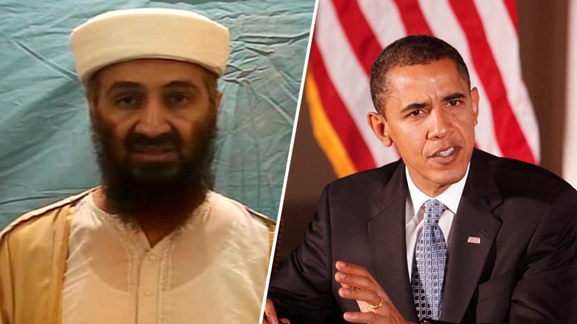 «Был недосягаем почти десять лет»: какое значение имела ликвидация Усамы бен Ладена