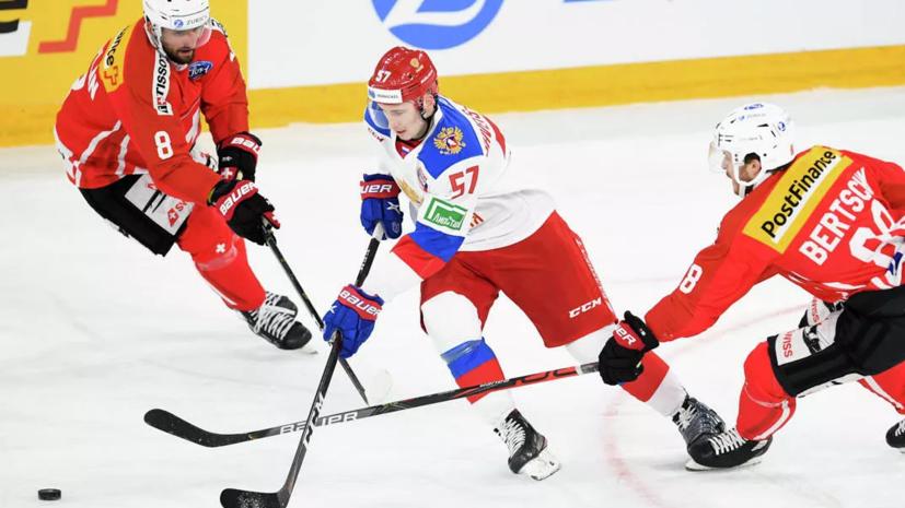 Российские хоккеисты проиграли команде Швейцарии в контрольном матче