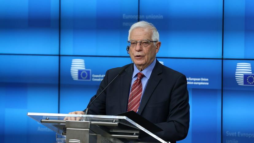 Боррель оценил ответные меры России против восьми чиновников ЕС