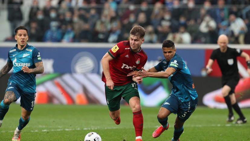«Зенит» громит «Локомотив» после первого тайма матча 28-го тура РПЛ