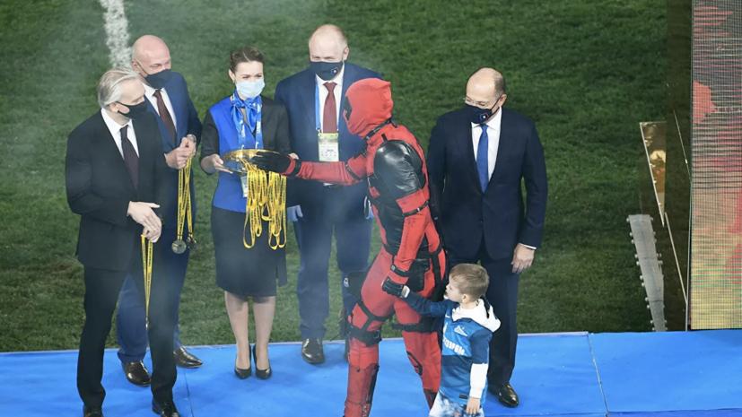 Дзюба вышел вышел на церемонию награждения за победу в РПЛ в костюме Дэдпула