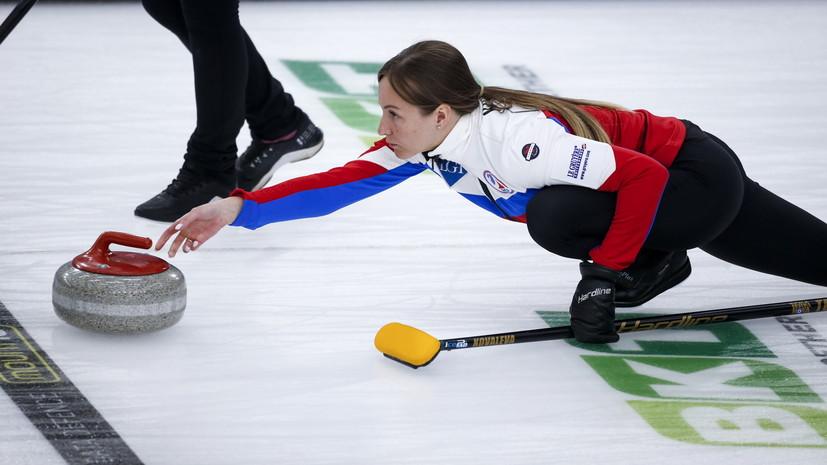 Пять из пяти: женская сборная России по кёрлингу стартовала с рекордной победной серии на ЧМ