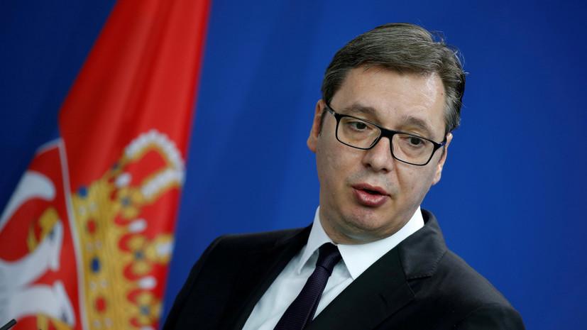 Вучич поблагодарил Россию за поддержку во время пандемии