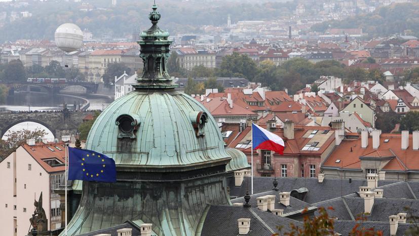 Чехия поддержала включённых Россией в санкционный список чиновников ЕС