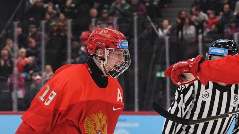 Сборная России по хоккею обыграла Белоруссию и вышла в полуфинал ЮЧМ-2021