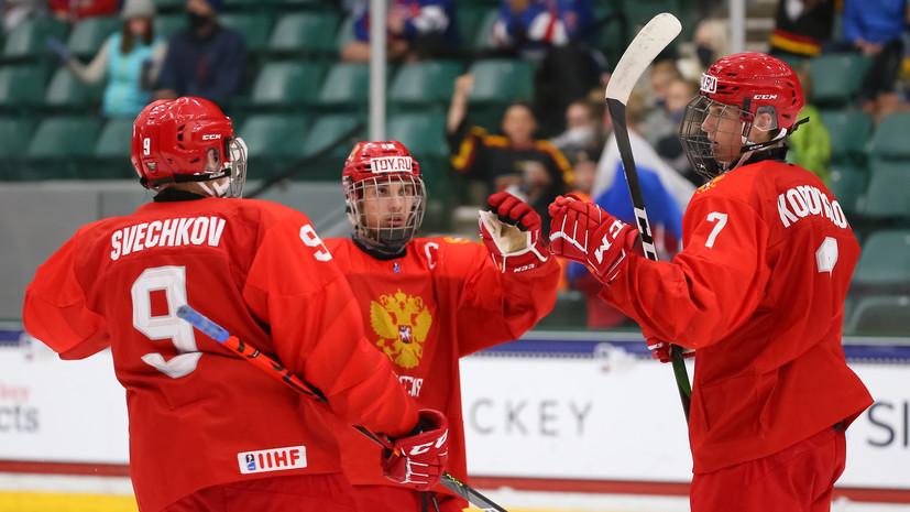 Без лишних усилий: как Россия победила Белоруссию и вышла в полуфинал юниорского ЧМ по хоккею