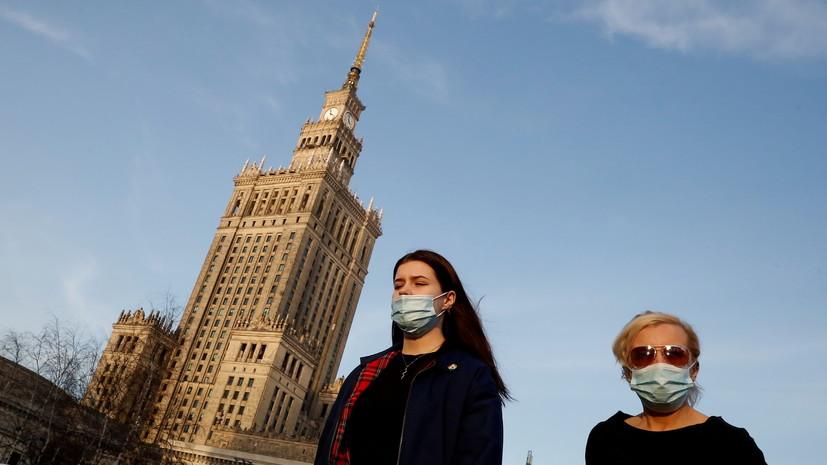 Польша начинает снимать часть карантинных ограничений
