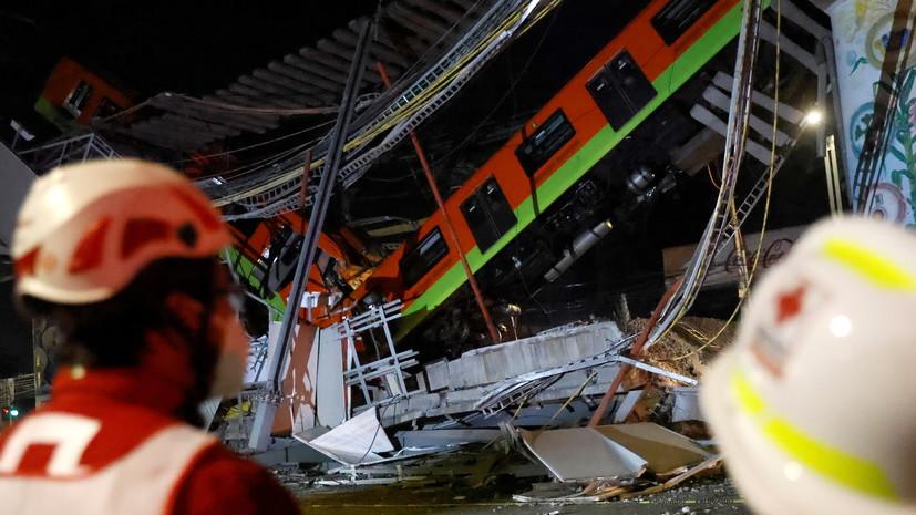 В Мехико уточнили число жертв и пострадавших при ЧП с поездом в метро