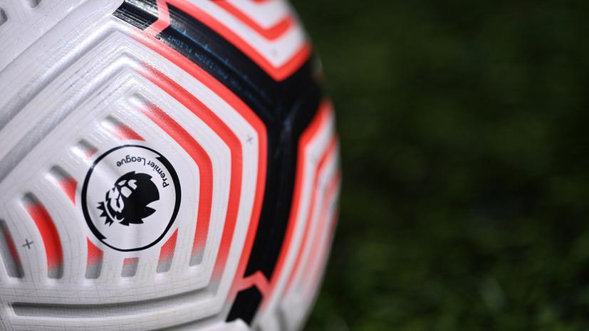 АПЛ введёт санкции для владельцев клубов за последующие попытки создания Суперлиги
