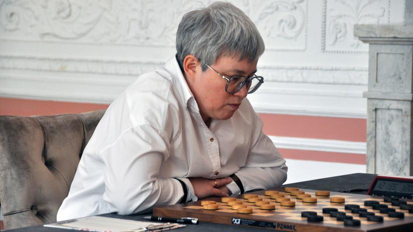 «Этот матч войдёт в историю»: россиянка Тансыккужина стала семикратной чемпионкой мира по шашкам