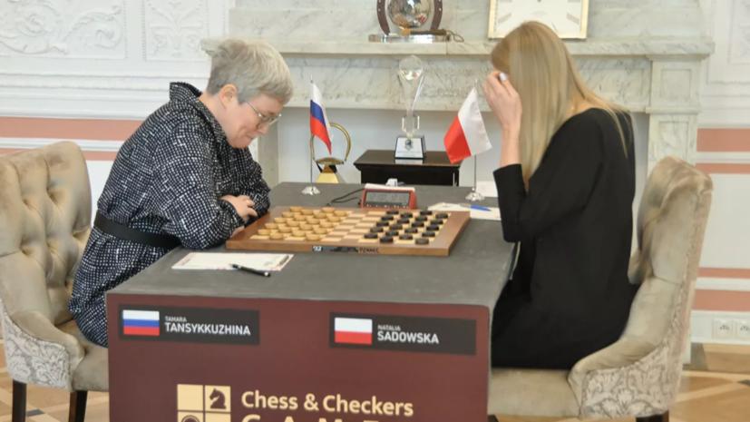 Журова поздравила Тансыккужину с победой в финале ЧМ по шашкам