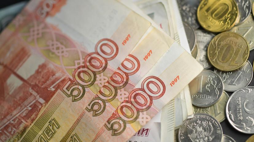 РБК: в России резко вырос спрос на наличные