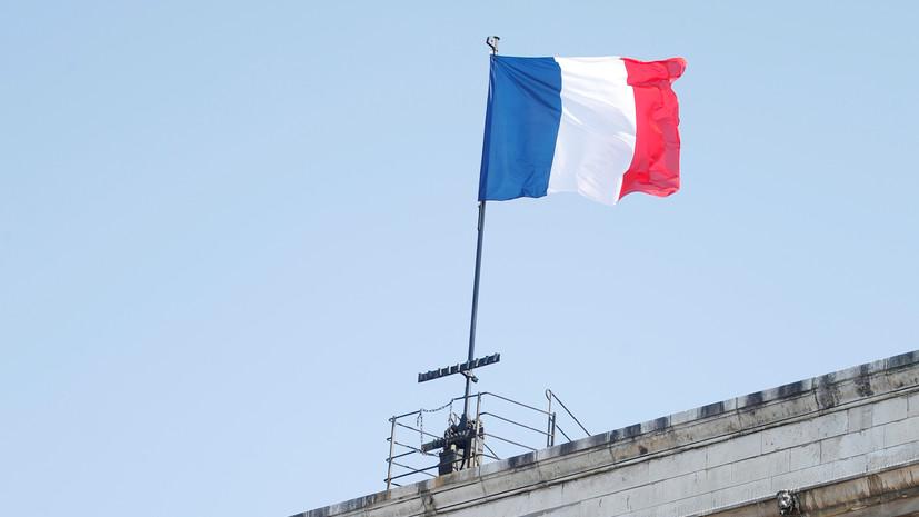 Посольство назвало вызов посла России в МИД Франции частью демарша ЕС