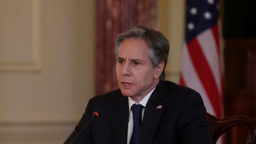 Блинкен заявил о необходимости добиваться от России соблюдения международных обязательств