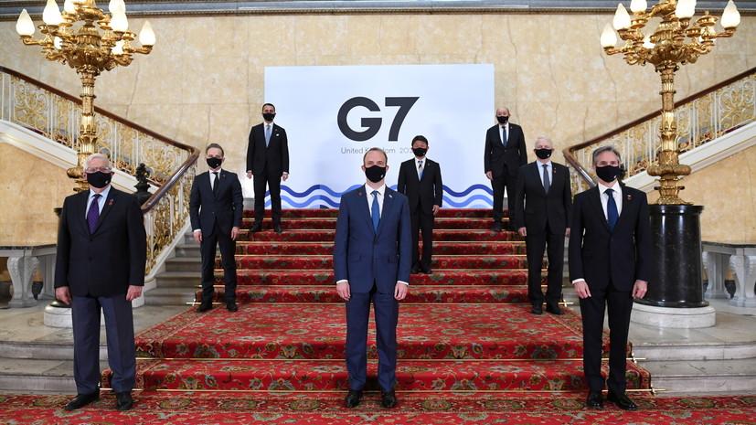 Главы МИД G7 в ходе переговоров дольше всего обсуждали Россию и Китай