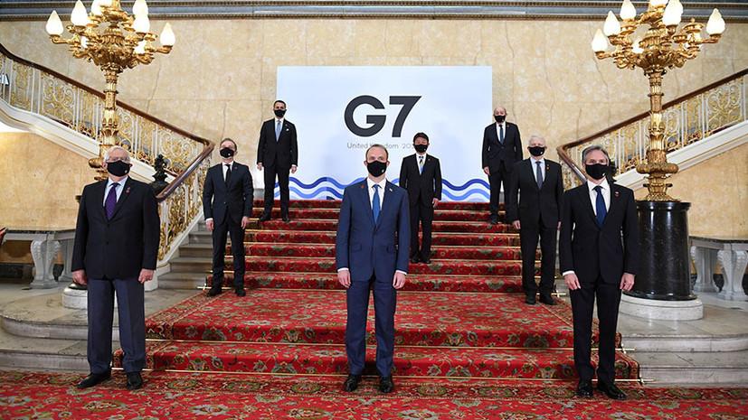 «Клуб сподвижников США»: почему главы МИД G7 сконцентрировались на обсуждении России и Китая