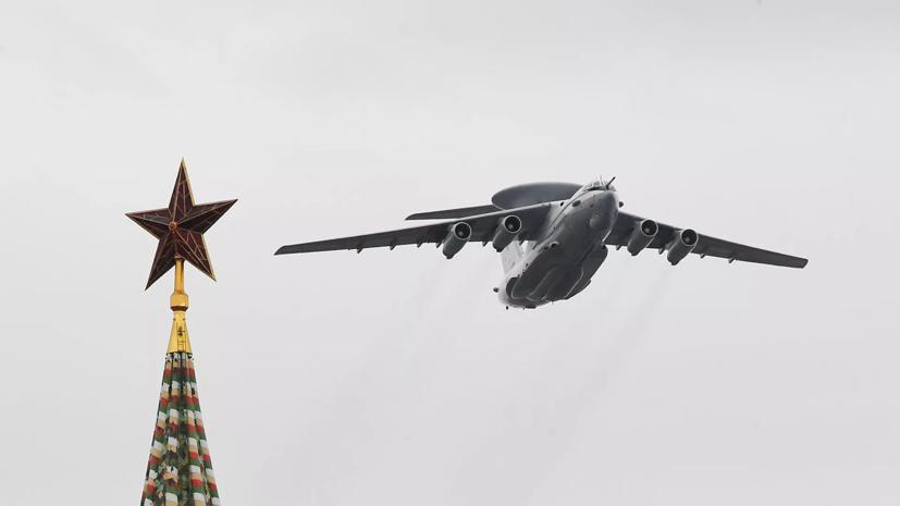 Репетиция авиационной части парада Победы прошла над Москвой