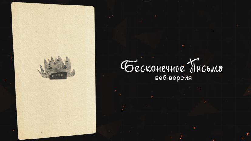 «Бесконечное письмо»: RT запускает сайт с фронтовыми письмами ко Дню Победы0