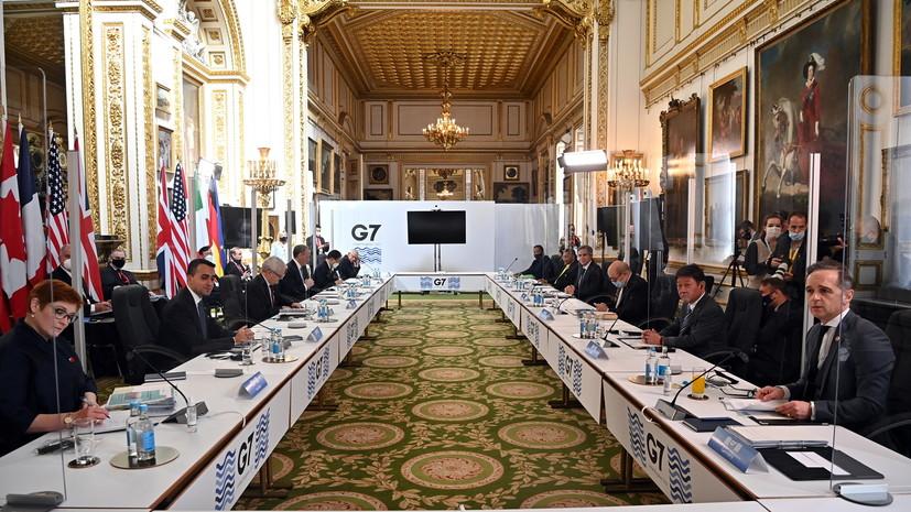 Главы МИД G7 прокомментировали ситуацию с СВПД
