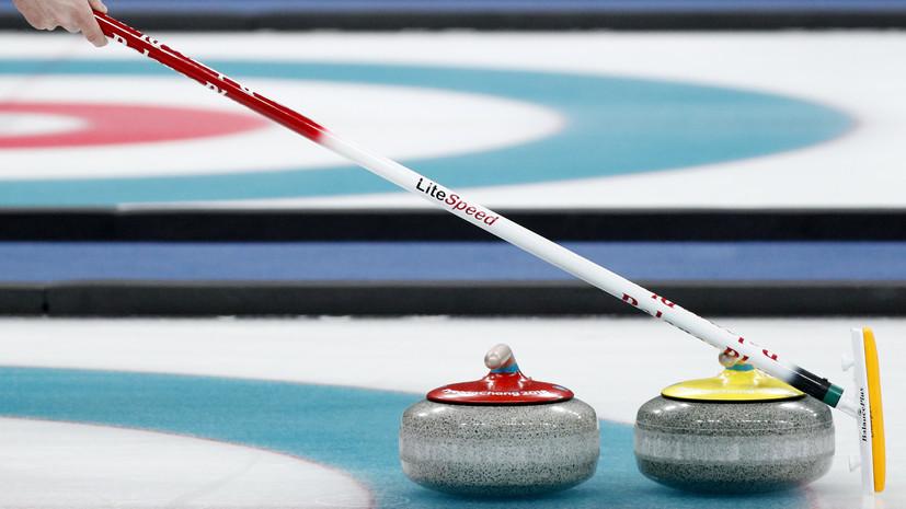 Женская сборная России по кёрлингу одержала девятую победу на ЧМ