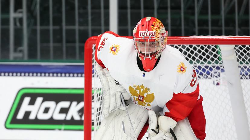Стало известно время начала финального матча ЮЧМ-2021 Россия — Канада