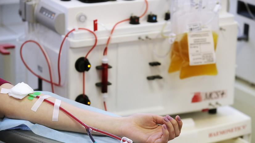 В Москве оценили ситуацию с переливанием плазмы с антителами к COVID-19
