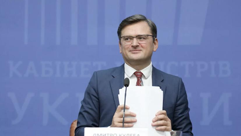 В Госдуме назвали Кулебу генератором напряжённости в отношениях между Россией и Украиной