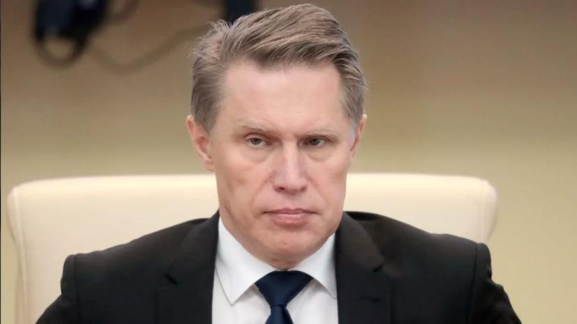 Мурашко прокомментировал регистрацию вакцины «Спутник Лайт»
