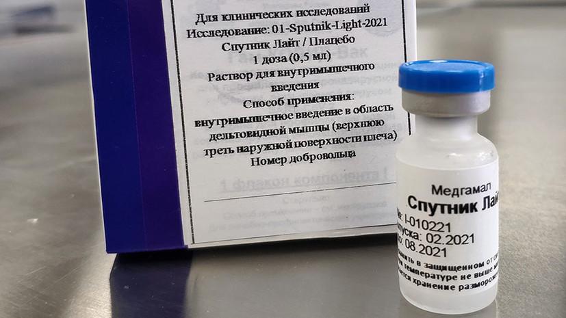 Минздрав назвал сроки ввода вакцины «Спутник Лайт» в гражданский оборот