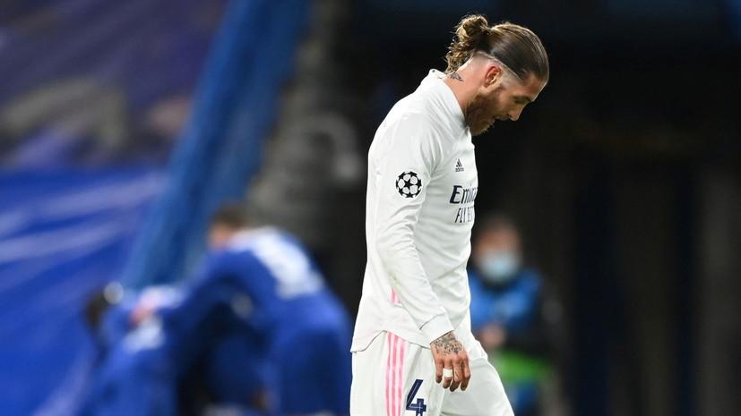 Рамос высказался о вылете «Реала» из Лиги чемпионов