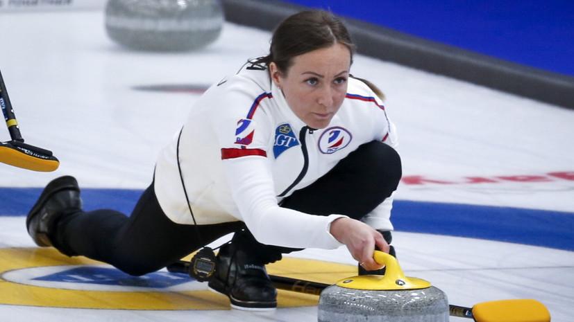 Российские кёрлингистки потерпели второе поражение подряд на ЧМ, проиграв Швейцарии