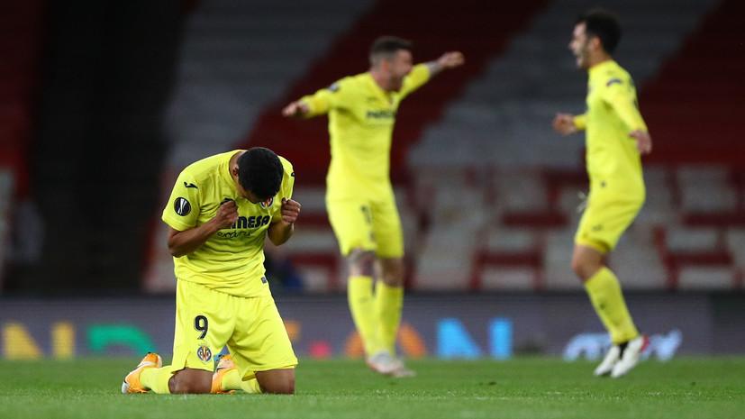 «Вильярреал» вышел в финал Лиги Европы, сыграв вничью с «Арсеналом»