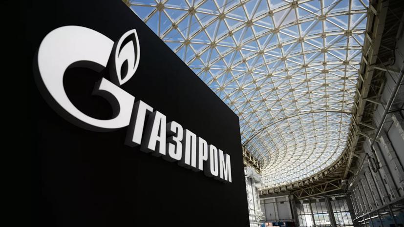 «Газпром» заявил о планах по бесплатной газификации определённого типа домов