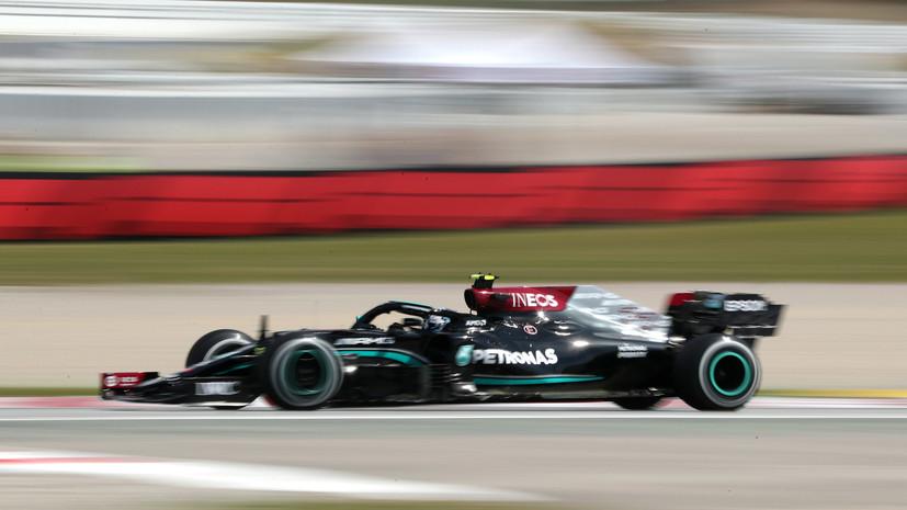 Боттас показал лучшее время в первой свободной практике Гран-при Испании, Мазепин — 20-й