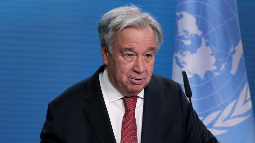 Генсек ООН призвал любой ценой предотвратить новую холодную войну