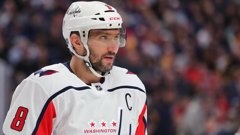 Овечкин во второй раз в карьере пропустит 10 матчей за сезон НХЛ