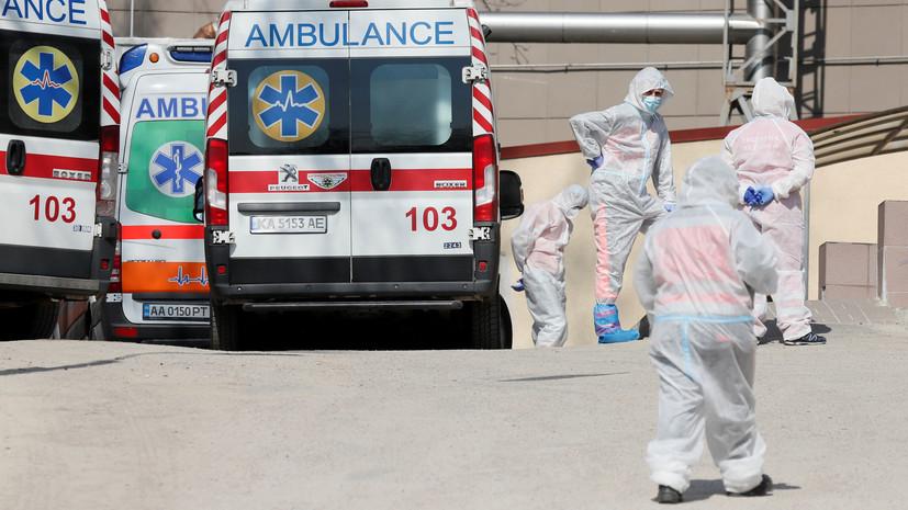 На Украине за сутки выявили более 8700 случаев коронавируса