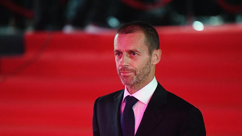 Источник: глава УЕФА предложит отстранить «Реал», «Барселону» и «Ювентус» от еврокубков на два года