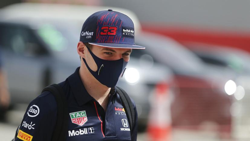 Ферстаппен показал лучшее время на последней тренировке Гран-при Испании