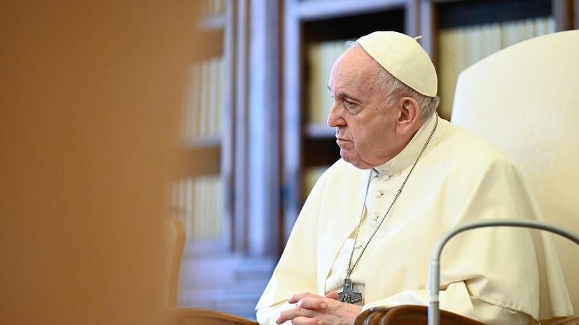 Папа Римский выступил за приостановку патентов на вакцины от коронавируса