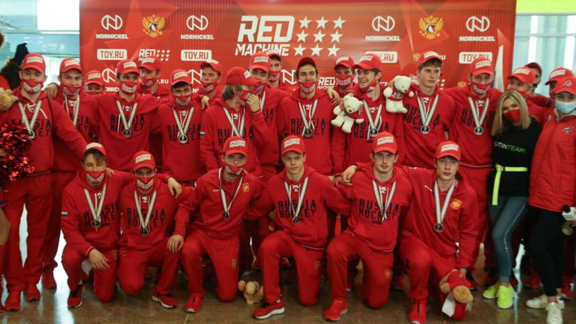 Болельщики встретили в аэропорту юниорскую сборную России по хоккею