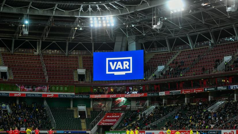 Арбитр отменил гол «Локомотива» в матче с «Динамо» после использования VAR