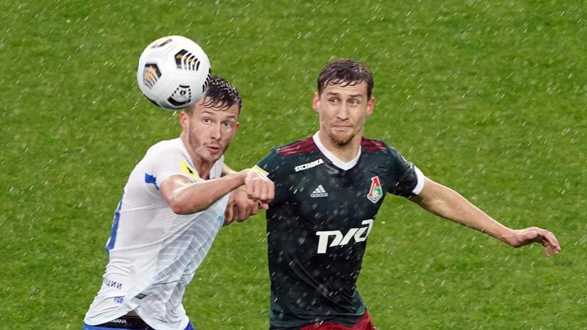 «Локомотив» и «Динамо» не выявили победителя в матче РПЛ