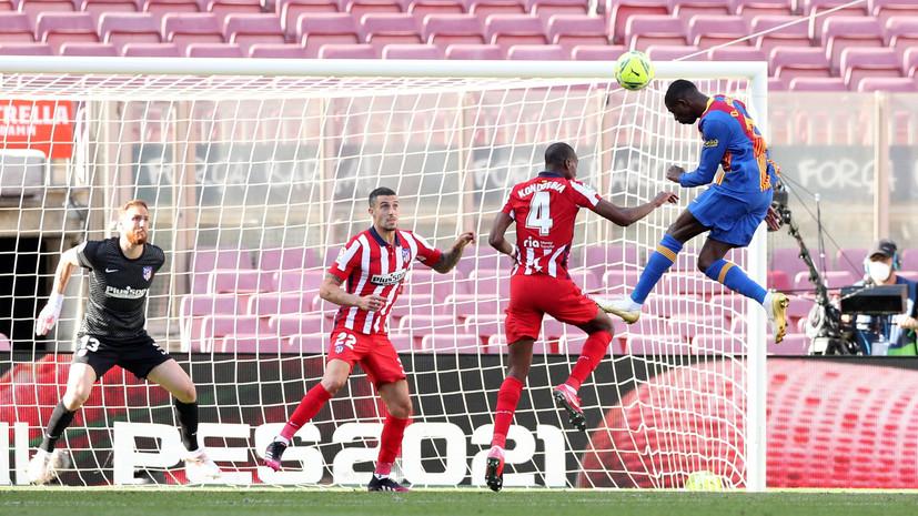 «Барселона» и «Атлетико» сыграли вничью в матче Примеры