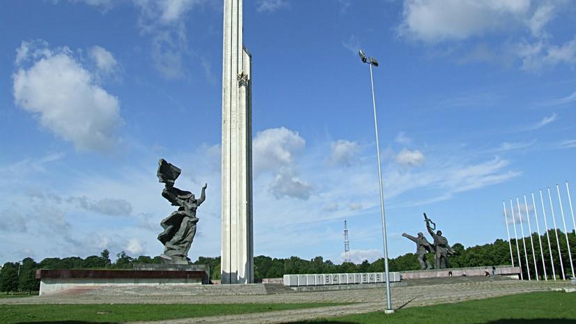 «Форменное безобразие»: как в День Победы в Латвии закрыли доступ к памятнику освободителям Риги