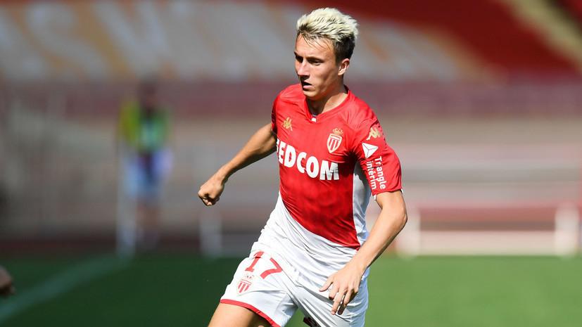 «Монако» победил «Реймс» в Лиге 1, Головин вышел на замену