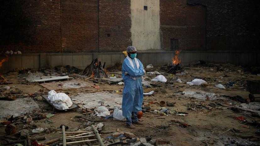 В Индии за сутки выявили более 366 тысяч случаев коронавируса
