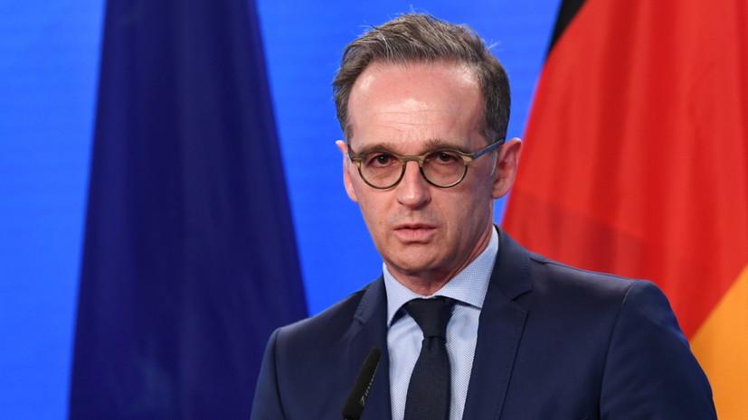 Глава МИД ФРГ заявил о готовности ЕС к диалогу с Россией