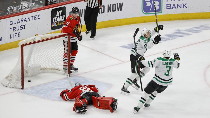 Передача Гурьянова помогла «Далласу» обыграть «Чикаго» в матче НХЛ